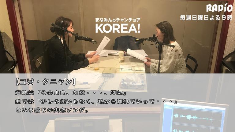 #19 『声に出して言いたくなる韓国語講座』ソンミの「Siren」「クニャン」の歌詞を紹介