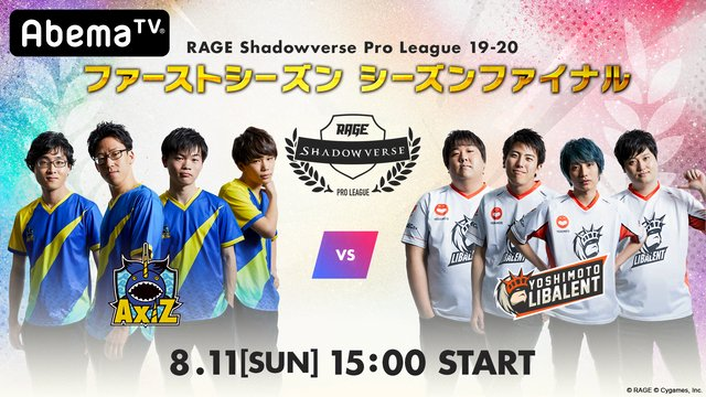 RAGE Shadowverse ProLeague19-20 1stファイナル