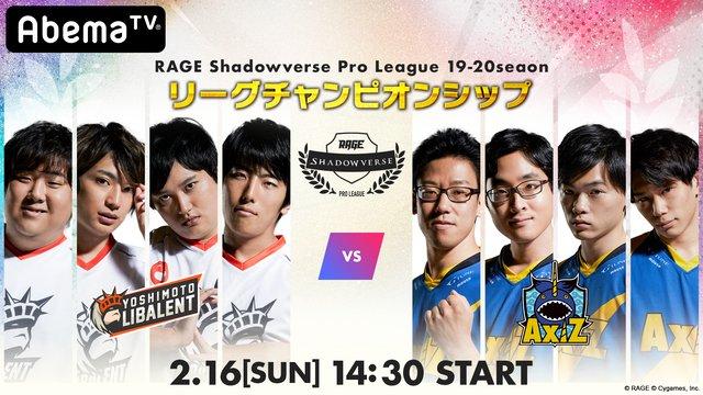 RAGE Shadowverse Pro League リーグチャンピオンシップ