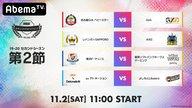 #7:【第2節 第3ラウンド】 横浜F・マリノス vs 福岡ソフトバンクホークス ゲーミング