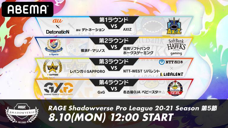 RAGE Shadowverse ProLeague 20-21シーズン 第5節
