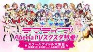 ラブライブ!AbemaTVスクスタ特番!〜スクールアイドル大集合総集編SP前編〜