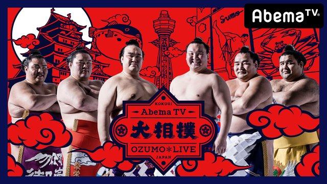 大相撲LIVE 大阪場所【初日】