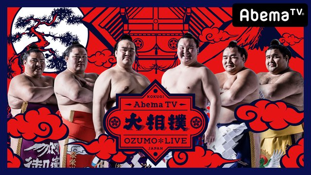 大相撲LIVE 初場所【二日目】