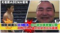 【緊急生出演】横綱 鶴竜×花田虎上 大相撲ABEMA場所