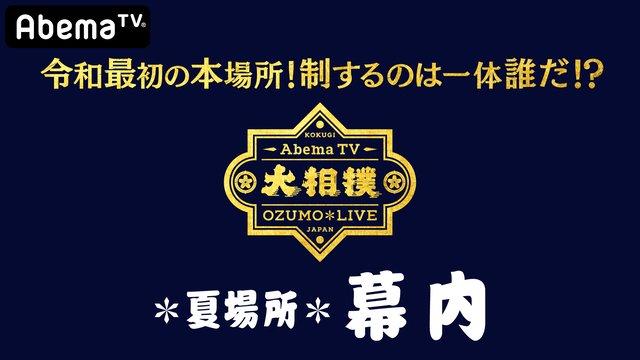 大相撲LIVE 夏場所(幕内)4日目 /見逃し