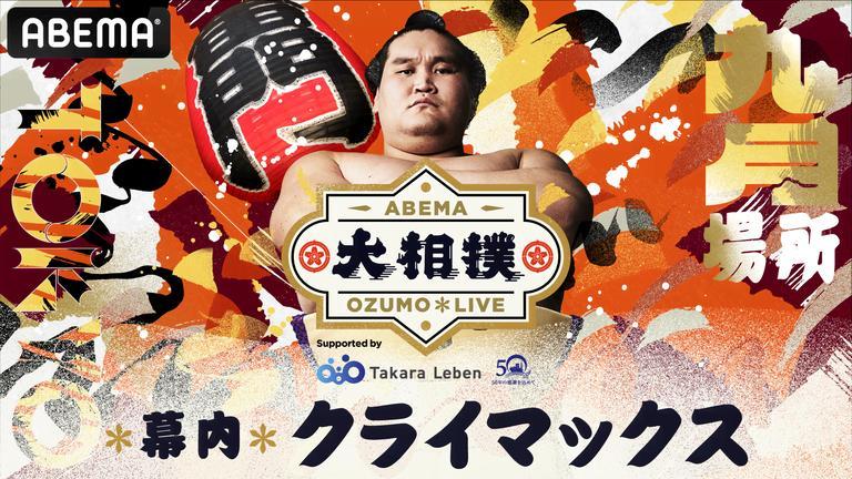大相撲LIVE 九月場所クライマックス(幕内)10日目