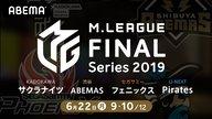 【6/22】Mリーグ2019 朝日新聞ファイナルシリーズ5日目