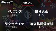 【10/1】開幕2日目 赤坂ドリブンズvs KONAMI 麻雀格闘倶楽部vs EX風林火山vs KADOKAWAサクラナイツ