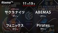 【11/19】KADOKAWAサクラナイツvs渋谷ABEMAS vsセガサミーフェニックスvs U-NEXT Pirates