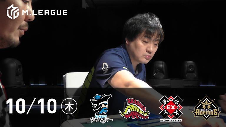 【10/10】U-NEXT Pirates vs赤坂ドリブンズvsEX風林火山vs渋谷ABEMAS