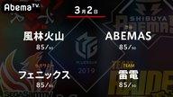 【3/2】EX風林火山vs渋谷ABEMASvsセガサミーフェニックスvsTEAM RAIDEN / 雷電