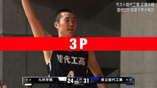 驚異の3P成功率!キャプテン中山の3Pまとめ/SoftBank ウインターカップ2020 九州学院vs能代工業