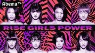 【11.8RISE GIRLS POWER 】RISE初となる女子大会オリジナルトレーラー公開!