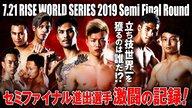 7.21 RISE WORLD SERIES 2019 セミファイナル進出選手 激闘の記録!