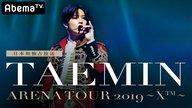 TAEMIN ARENA TOUR 2019 ~XTM~