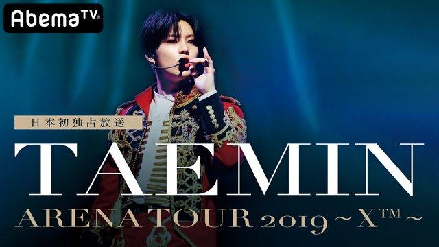 【日本初独占放送】TAEMIN ARENA TOUR 2019 ~X™~