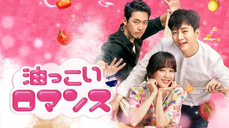 【2PMジュノ主演】油っこいロマンス 第8話 一夜限りの約束
