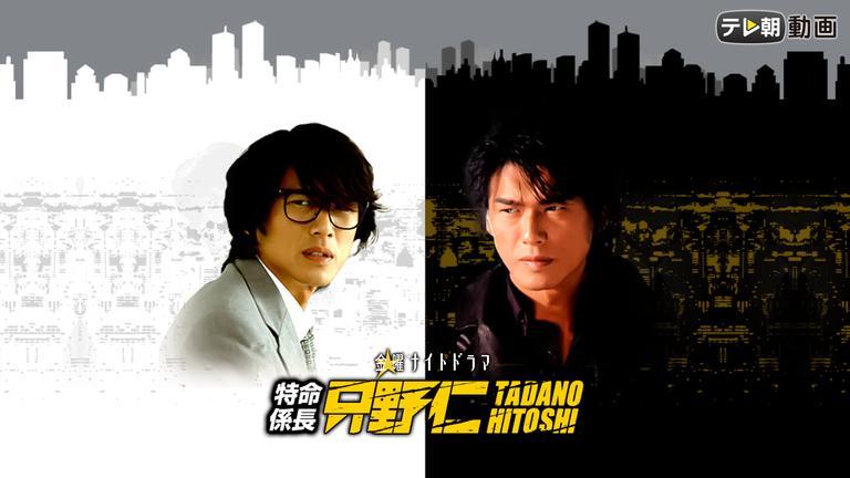特命係長 只野仁(2005) 第2~3話