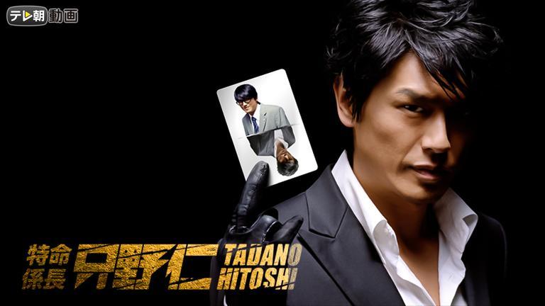 特命係長 只野仁(2009) 一挙放送