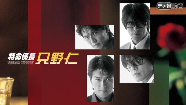 特命係長 只野仁(2003) 全話一挙放送