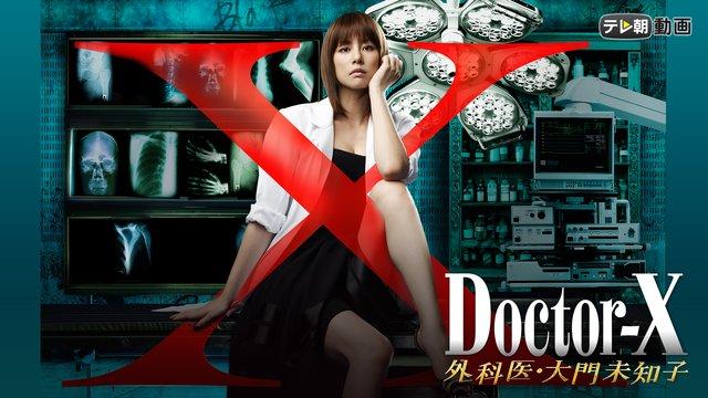 ドクターX~外科医・大門未知子~(2012) #1〜2