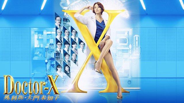 『ドクターX』シリーズ一挙放送!【(2017) #3~(2019) #5】