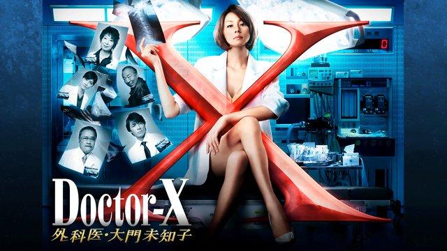 ドクターX~外科医・大門未知子~(2013) 後半一挙放送 #6~9(終)