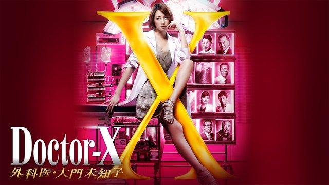 ドクターX~外科医・大門未知子~(2014) 後半一挙放送 #7~11(終)