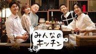 【テミン(SHINee)ほか出演!】みんなのキッチン 第3話