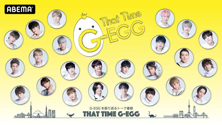That Time G-EGG #1〜2