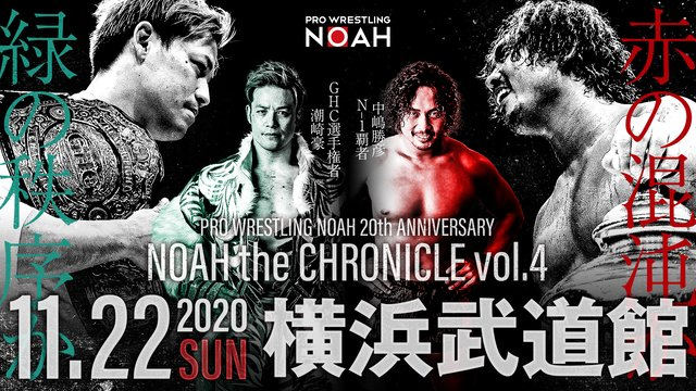 NOAH 20周年記念「 NOAH the CHRONICLE vol.4」