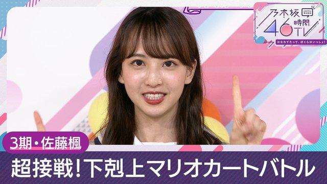 3期/佐藤楓「超接戦!下剋上マリオカートバトル」