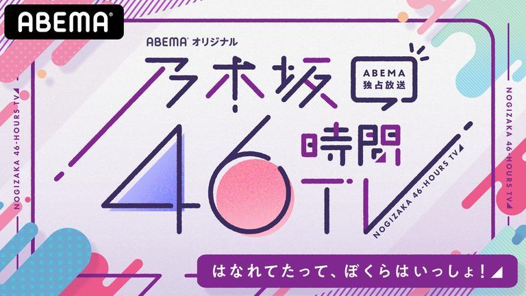 乃木坂46時間TV アベマ独占放送「はなれてたって、ぼくらはいっしょ!」DAY3
