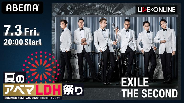 LIVE×ONLINE「EXILE THE SECOND」