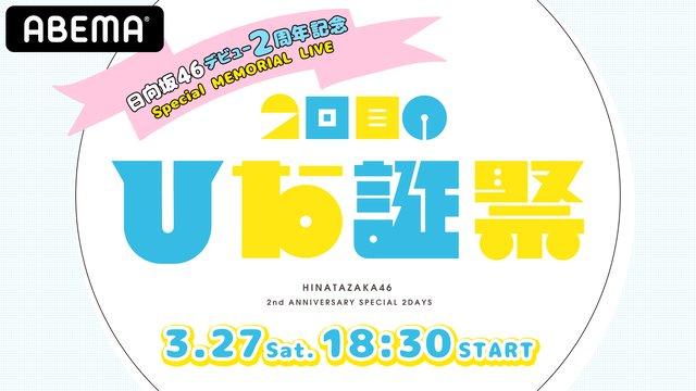 日向坂46デビュー2周年記念~MEMORIAL LIVE:2回目のひな誕祭~