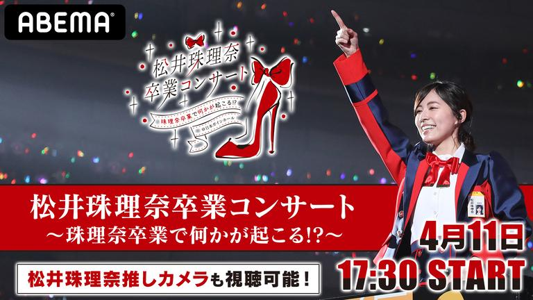 松井珠理奈卒業コンサート@日本ガイシホール ~珠理奈卒業で何かが起こる!?~
