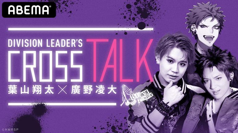 DIVISION LEADER'S CROSS TALK【葉山翔太×廣野凌大】