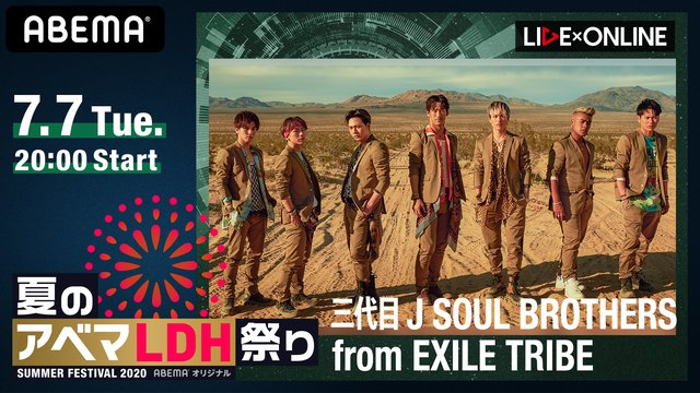 LIVE×ONLINE「三代目 J SOUL BROTHERS」
