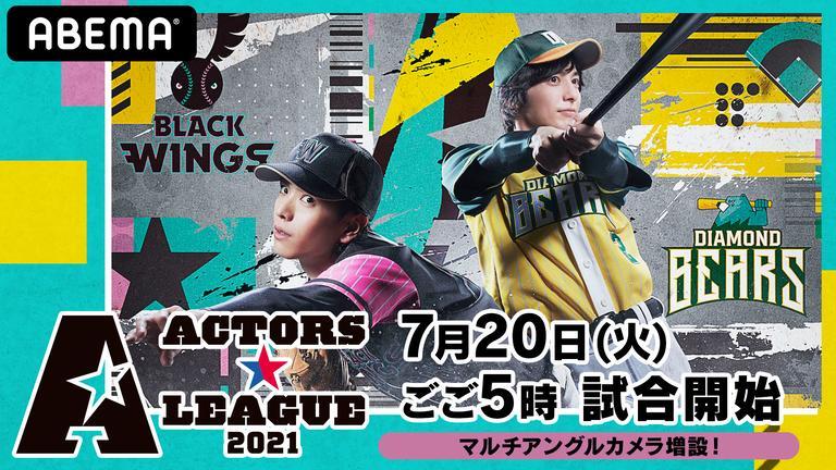 ACTORS☆LEAGUE 2021