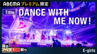 E-girls①「DANCE WITH ME NOW!」