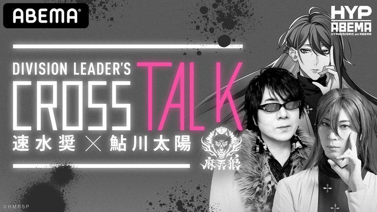 DIVISION LEADER'S CROSS TALK【速水奨×鮎川太陽】