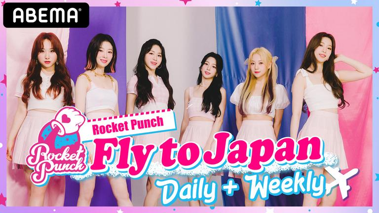 Rocket Punch Fly to JAPAN Daily #6
