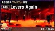 EXILE TRAIN③「Lovers Again」