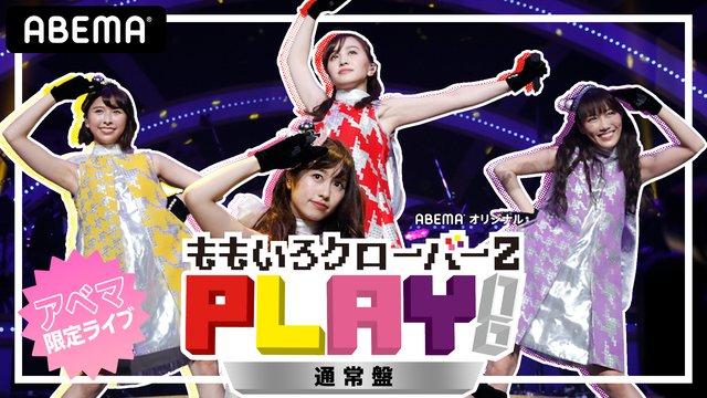 【アベマ限定ライブ】ももいろクローバーZ 『PLAY!』通常盤
