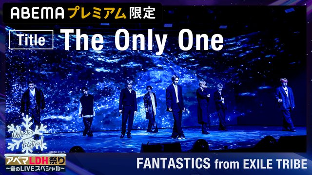 FANTASTICS④「The Only One」