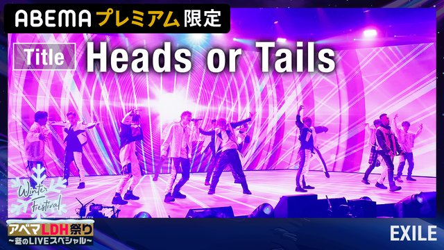EXILE③「Heads or Tails」