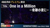GENERATIONS②「One in a Million -奇跡の夜に-」