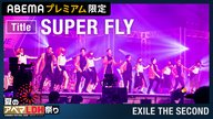EXILE THE SECOND②「SUPER FLY」