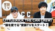 愛韻TV #0 (前編)
